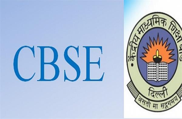 cbse will discuss the difference of points with states