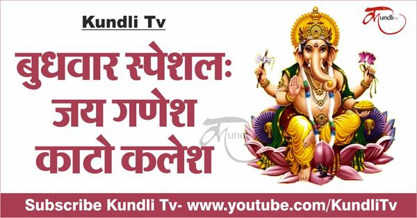 story about lord ganesha