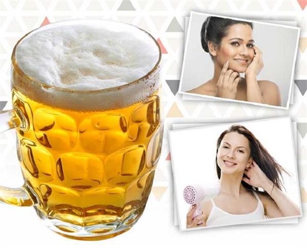 12 ब्यूटी टिप्स: बियर से पाएं दमकती त्वचा, बाल भी होंगे शाइनी