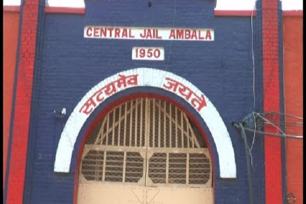 commercial bakery unit in ambala prison