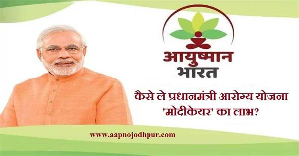 government job ayushman bumpers recruitments in india salary 28 thousand