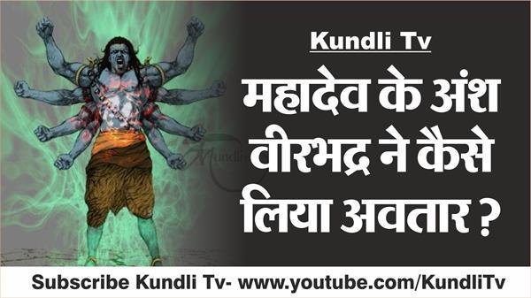 how did virbhadra take part in mahadevs avatar