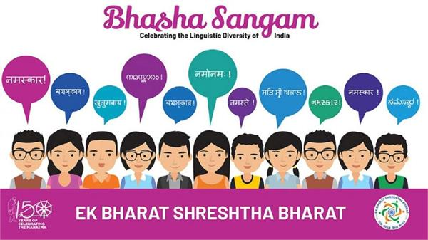 kashmiri translation under language sangam after the controversy