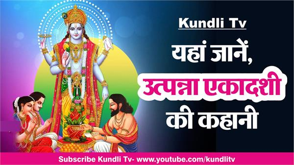 utpanna ekadashi story in hindi
