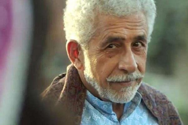 complained field against actor naseeruddin shah in jaunpur court