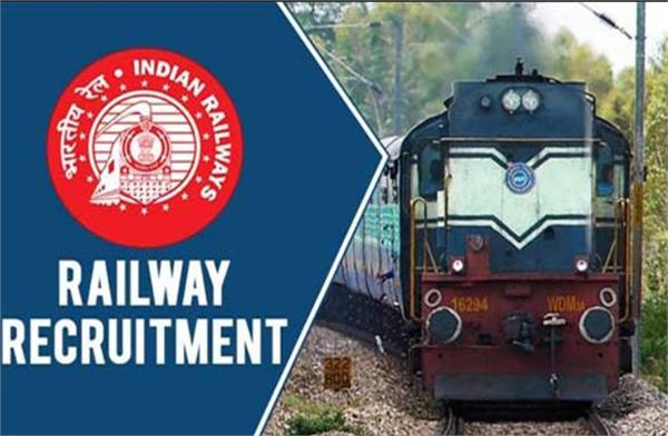 bimper recruitment in railway 5718 can apply