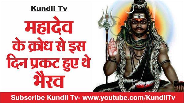 mahadev s anger was revealed on this day bhairav