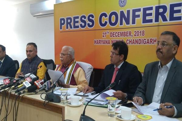 chief minister manohar lal s press conference on power corporation