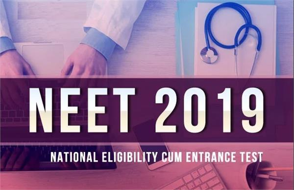 last date for neet 2019 application extended till december 7