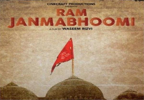 the controversy surrounding the film ramjanmabhoomi
