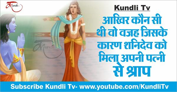 why shani dev got curse from his wife