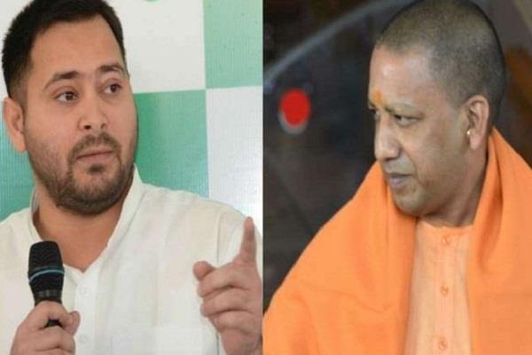 tejashwi yadav targets cm yogi adityanath