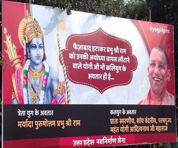 yogi s pm s hoardings take a toll on political corridors