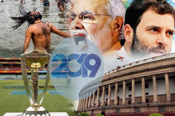 aero india lok sabha elections cricket world cup gdp