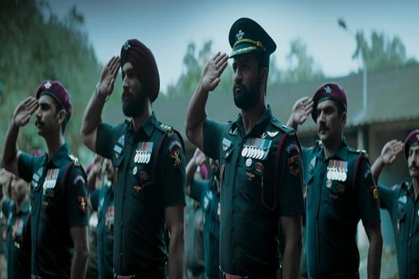 movie uri trailer release
