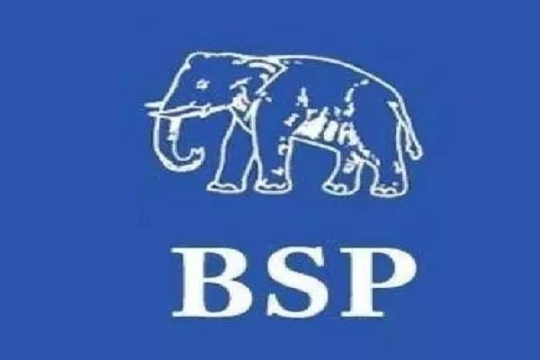 bsp disclosures fake list of candidates on social media