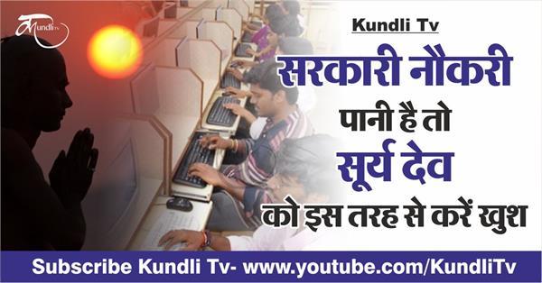 surya pujan for government job
