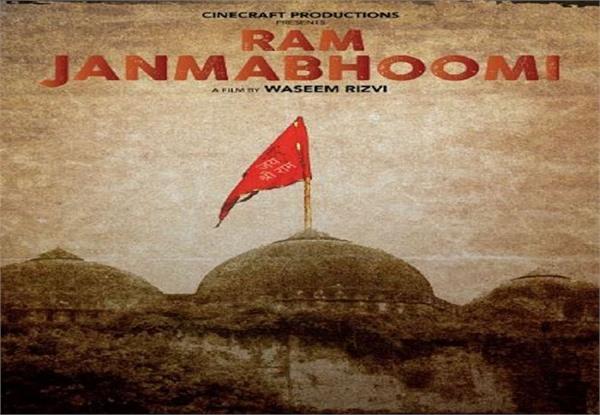 bombay high court stops from waseem rizvi s film ram janmabhoomi