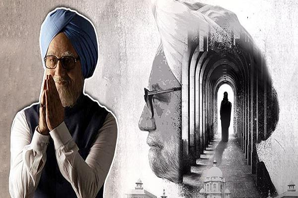 politics begins with the accidental prime minister in mp
