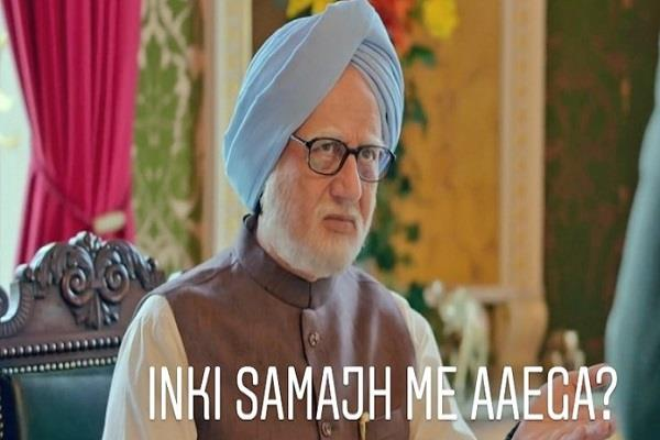 the accidental prime minister trending on twitter