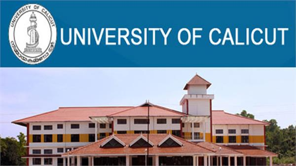 calicut university released b com regular examination