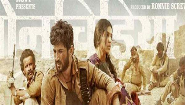 son chiraiya teaser sushant singh rajput film poster out