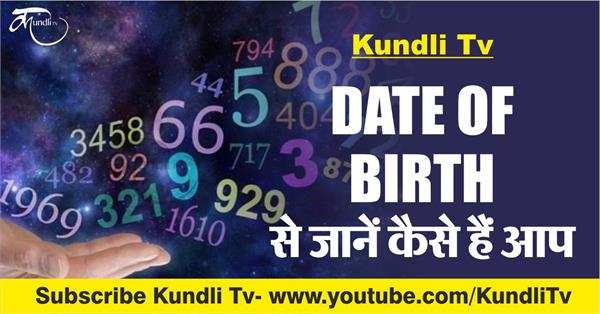 according to your date of birth know about how you are