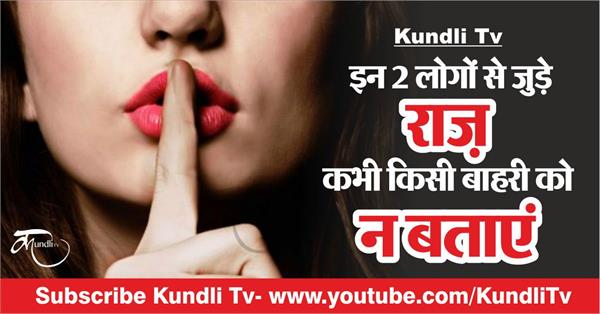 do not disclose these secrets in front of anyone