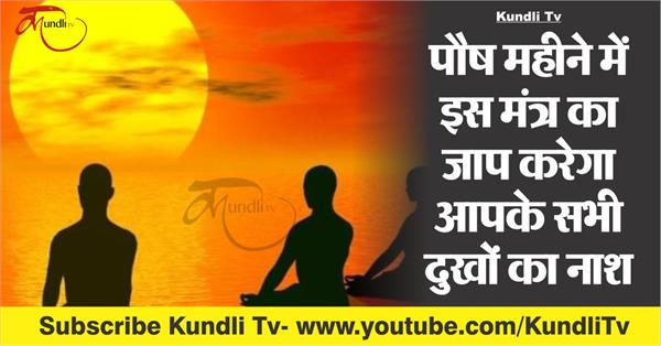 chant this mantra in paush month