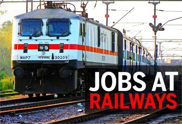 good news for youth bumpers recruitment in railway for 10th pass
