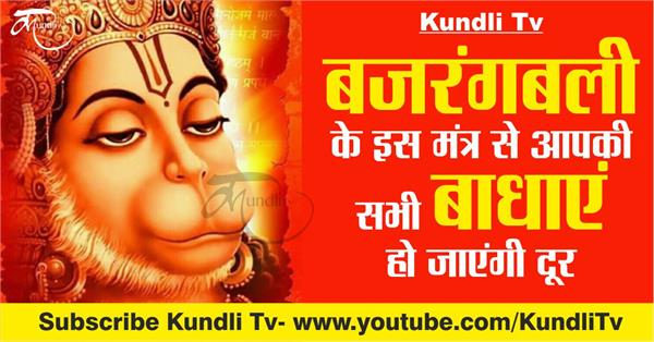 this mantra of bajrangbali will remove all your obstacles