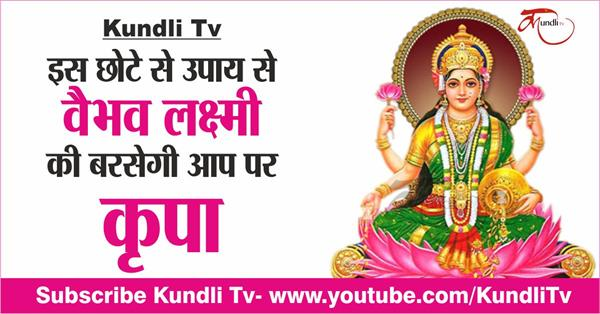 lots of grace of vaibhav lakshmi on you