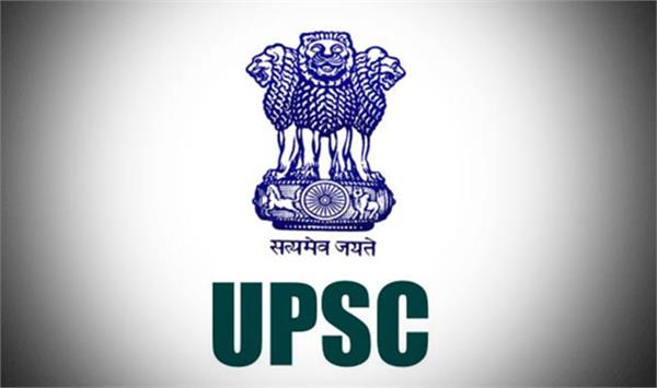 special arrangement of the upsc