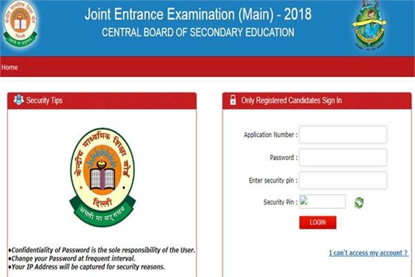 jee main examination admit card issue