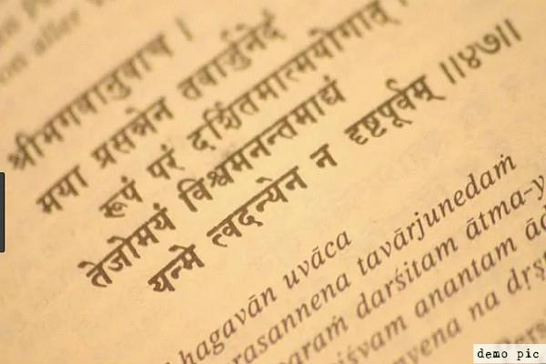 sanskrit will be applied in navodaya schools