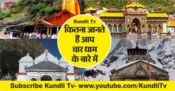 know about char dham
