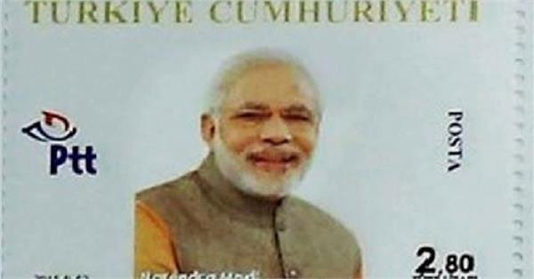 did turkey issue a modi stamp for being world s greatest leader