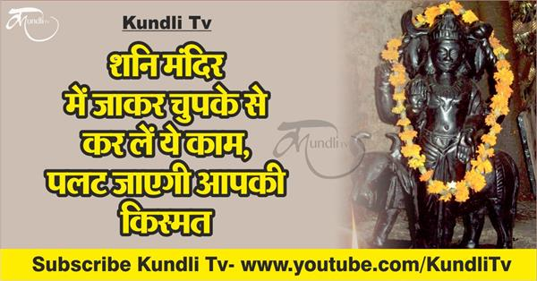 do this upay in shani temple