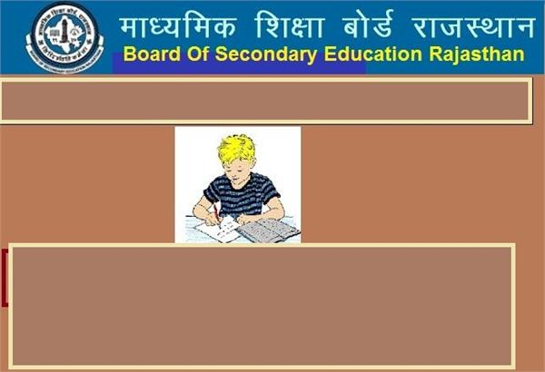 rajasthan secondary education board