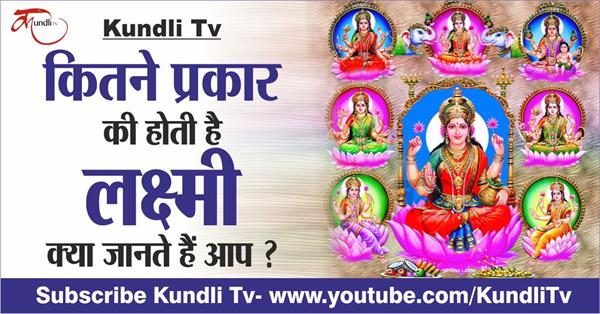 do you know these things about devi lakshmi