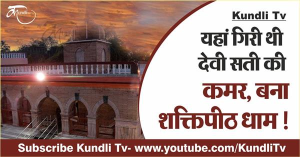 religious place of belha devi temple