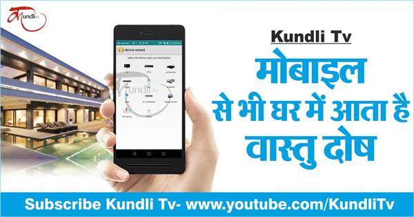 vastu defect comes from home even from mobile
