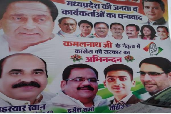 kamal nath government posters in bhopal before the results