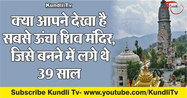 have you seen the highest shiva temple