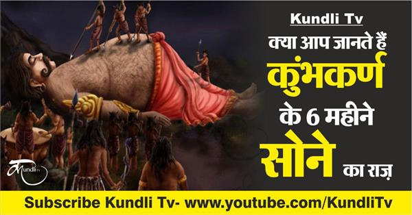 do you know that kumbhakarna these facts