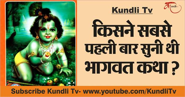 who was the first person to listen bhagwat katha