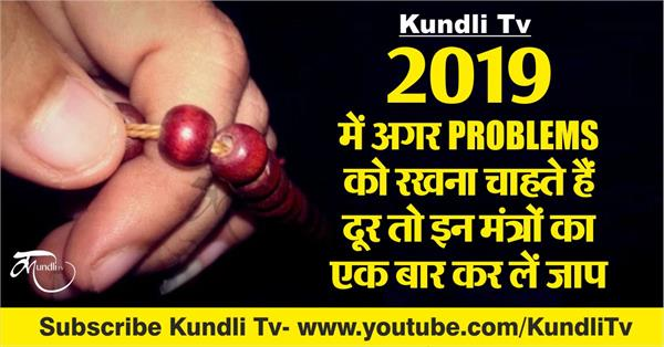 special mantra for new year