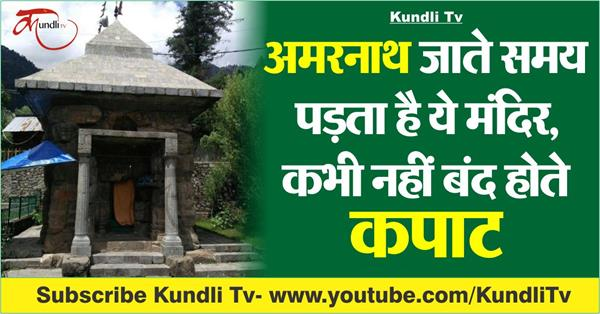 mamal temple in pahalgam