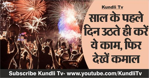 special mantra on new year