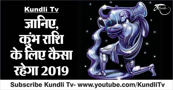 aquarius rashifal in hindi 2019